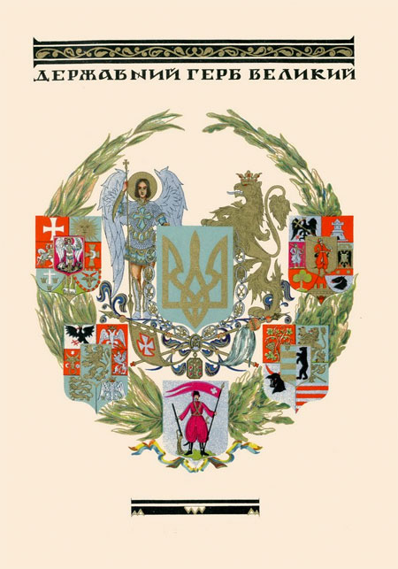 Ukraine coats of arms